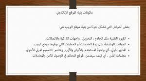 مكونات بنية الموقع الإلكتروني Shms Saudi Oer Network
