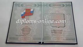 Купить диплом в Нижнем Новгороде com Вы