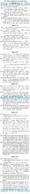 ГДЗ решебник по математике класс Ершова Голобородько Свойства отношений и пропорций домашняя самостоятельная работа · К 6 Отношения и пропорции · К 7 Обыкновенные дроби итоговая контрольная работа