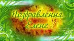 Поздравление для кафедры стих