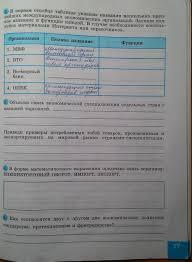 ГДЗ рабочая тетрадь по обществознанию класс Котова Лискова