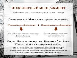 Презентация на тему МОСКОВСКИЙ ЭНЕРГЕТИЧЕСКИЙ ИНСТИТУТ  4 ИНЖЕНЕРНЫЙ МЕНЕДЖМЕНТ