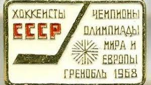 год олимпийские игры реферат  Зимние Олимпийские игры 1968 СССР Швеция