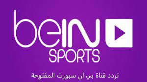تردد قناة بي ان سبورت المفتوحة على النايل سات 2021 beIN Sports HD لمتابعة  اليورو وكوبا أمريكا - ثقفني