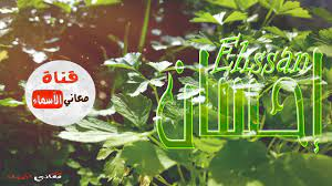 معنى اسم احسان وصفات حاملة و حامل هذا الاسم Ehssan - YouTube