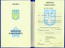 Купить Дипломы Общие положения касательно Дипломов Украинских Вузов