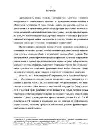 защитная речь к дипломной работе на тему наследование по закону  защитная речь к дипломной работе на тему наследование по закону фото 2