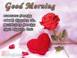 Good Morning Images With Positive Quotes In Tamil Babangrichieorg