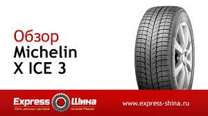 Видеообзор зимней шины Michelin X ICE 3 от Express-Шины ...
