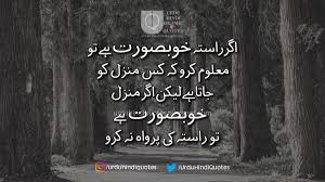 Urduquotesover Blogcom Urdu Quotes Blog Where You Can Find Best