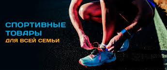 Я и <b>Спорт</b>: Купить товары для <b>спорта</b> и отдыха в интернет ...