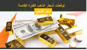 سعر جرام الذهب عيار اسعار الذهب اليوم السعودية - Epinfoe