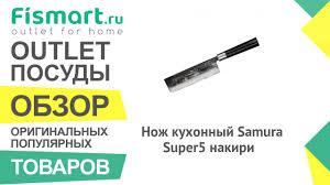 Обзор посуды для кухни | <b>Нож кухонный Samura</b> Super5 накири ...