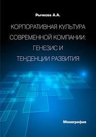 Диплом на тему корпоративная культура компании проблемы  А А Рычкова Корпоративная культура современной компании Генезис и тенденции развития