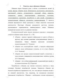 Контрольная Психология общения понятие виды определение  Психология общения понятие виды определение 20 10 10