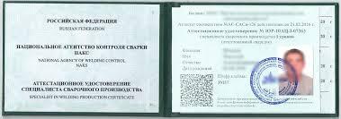 Аттестация НАКС курсы сварщиков аттестация сварочного  Удостоверение НАКС сварщика