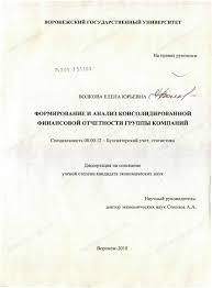 Диссертация на тему Формирование и анализ консолидированной  Диссертация и автореферат на тему Формирование и анализ консолидированной финансовой отчетности группы компаний