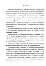 Финансовая политика России на современном этапе Курсовые работы  Финансовая политика России на современном этапе 19 02 14