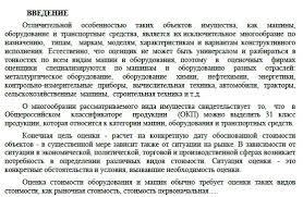Репетитор оценщика Курсовая Оценка стоимости трактора Т  ФРАГМЕНТЫ КУРСОВОЙ РАБОТЫ
