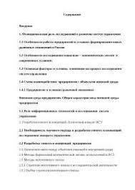 Курсовая работа на тему информационные системы управления курсовая работа на тему информационные системы управления