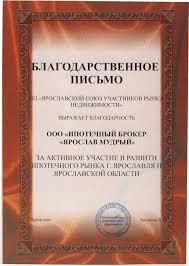 ипотечный брокер Ярослав Мудрый г Ярославль жилье ипотека  bp3 jpg