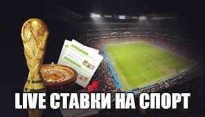 ставки live футбол стратегия