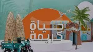 فيديو) تفاصيل المرحلة الثانية من مبادرة حياة كريمة لتطوير الريف المصري
