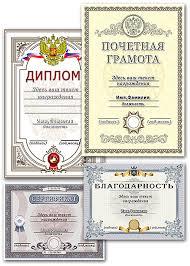 Шаблоны для диплома почётной грамоты благодарности и сертификата  Шаблоны для диплома почётной грамоты благодарности и сертификата