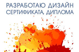 Разработаю дизайн сертификата или диплома от руб Разработаю дизайн сертификата или диплома 1 ru