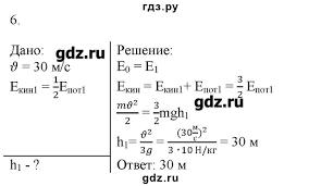 ГДЗ контрольные работы контрольная работа вариант физика   4 6 ГДЗ по физике 9 класс Марон А Е дидактические материалы контрольные работы контрольная