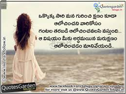 The Best Good Quotes About Life In Telugu Quotes On Newstesmasi