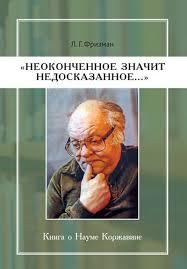 <b>Фризман Л</b>.Г. — Издательский дом Дмитрия Бураго