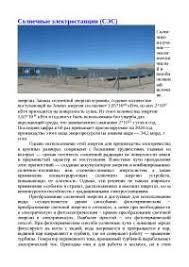 Солнечные электростанции Получение и использование электрической  Солнечные электростанции Получение и использование электрической энергии реферат по физике