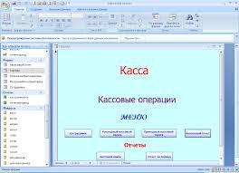 Реализация системы автоматизации кассовых операций в программной  После запуска системы на экране появится таблица где необходимо выбрать раздел Формы и открыть Главную форму Рис 4 которая выглядит следующим образом