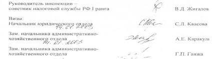 Дипломная работа Организация хранения документов в  Дипломная работа Организация хранения документов в делопроизводстве на материалах ИФНС по крупнейшим налогоплательщикам Алтайского края ru