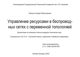 Кандидатская диссертация информационные технологии кандидатская диссертация информационные технологии