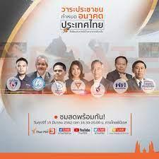 Thai PBS - ไทยพีบีเอส เปิดเวทีครั้งใหญ่...