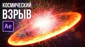 <b>Космический взрыв</b> в After Effects с кольцом плазмы (Praxis ...