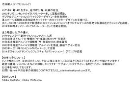 イラストレーター池田蔵人のホームページプロフィール