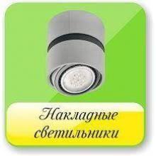 Накладные светильники - купить светильники накладные: цена ...