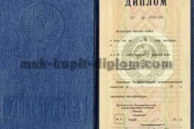 Купить диплом в Москве недорого без предоплаты Заказать диплом  Диплом специалиста СССР с приложением образца до 1996 года