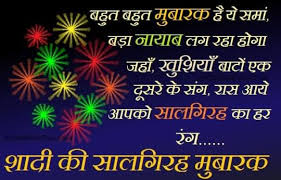 best message anniversary wishes for parents in hindi nicewishes Wedding Anniversary Wishes For Grandparents In Hindi best message anniversary wishes for parents in hindi 50th wedding anniversary wishes for grandparents in hindi