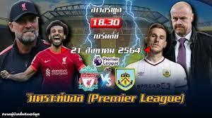 วิเคราะห์บอล (Premier League) ลิเวอร์พูล vs เบิร์นลี่ย์ - YouTube