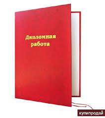 Сколько стоит написать дипломную работу в Благовещенске Решение   Заказать дипломную работу по педагогике в Каменск Уральском