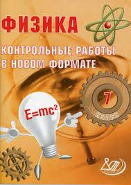 Скачать Контрольные работы в новом формате Физика класс  Контрольные работы в новом формате Физика 7 класс Годова И В