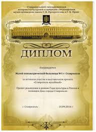 Наши достижения Награждается Музей психиатрической больницы №1 г Ставрополя