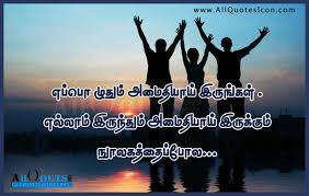Sad Love Quotes Wallpaper Quotes About Self Confidence In Tamil