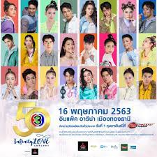 💝💖 ที่สุดของการรวมตัวเหล่าซุปตาร์ในคอนเสิร์ต 50 ปี Infinity Love :  Channel 3 Charity Concert 💝💖 🔐📌📍 - Pantip