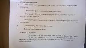 Ответы mail ru срочно нужен реферат по биологии на тему влияние  Вот план реферата Объем не менее 10 стр А4