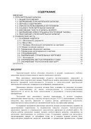 Методические указания по оформлению дипломных и курсовых работ